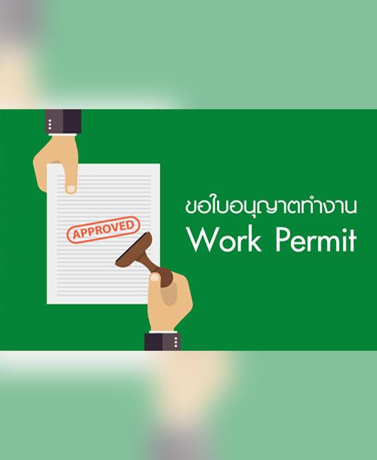 รับทำวีซ่า Work permit